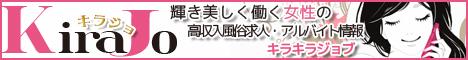 大阪の風俗高額アルバイト求人情報 キラキラジョブ